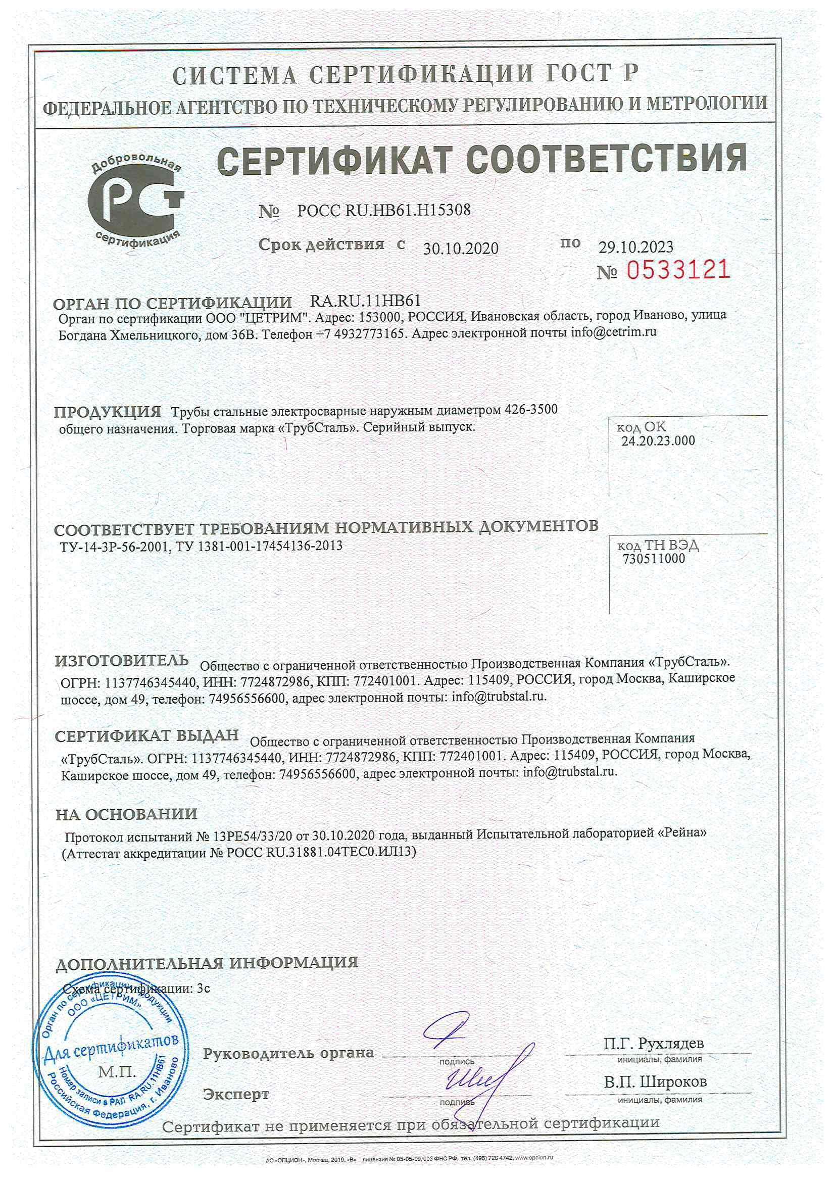 Сертификат соответствия труб сварных — завод деталей трубопровода ТрубСталь