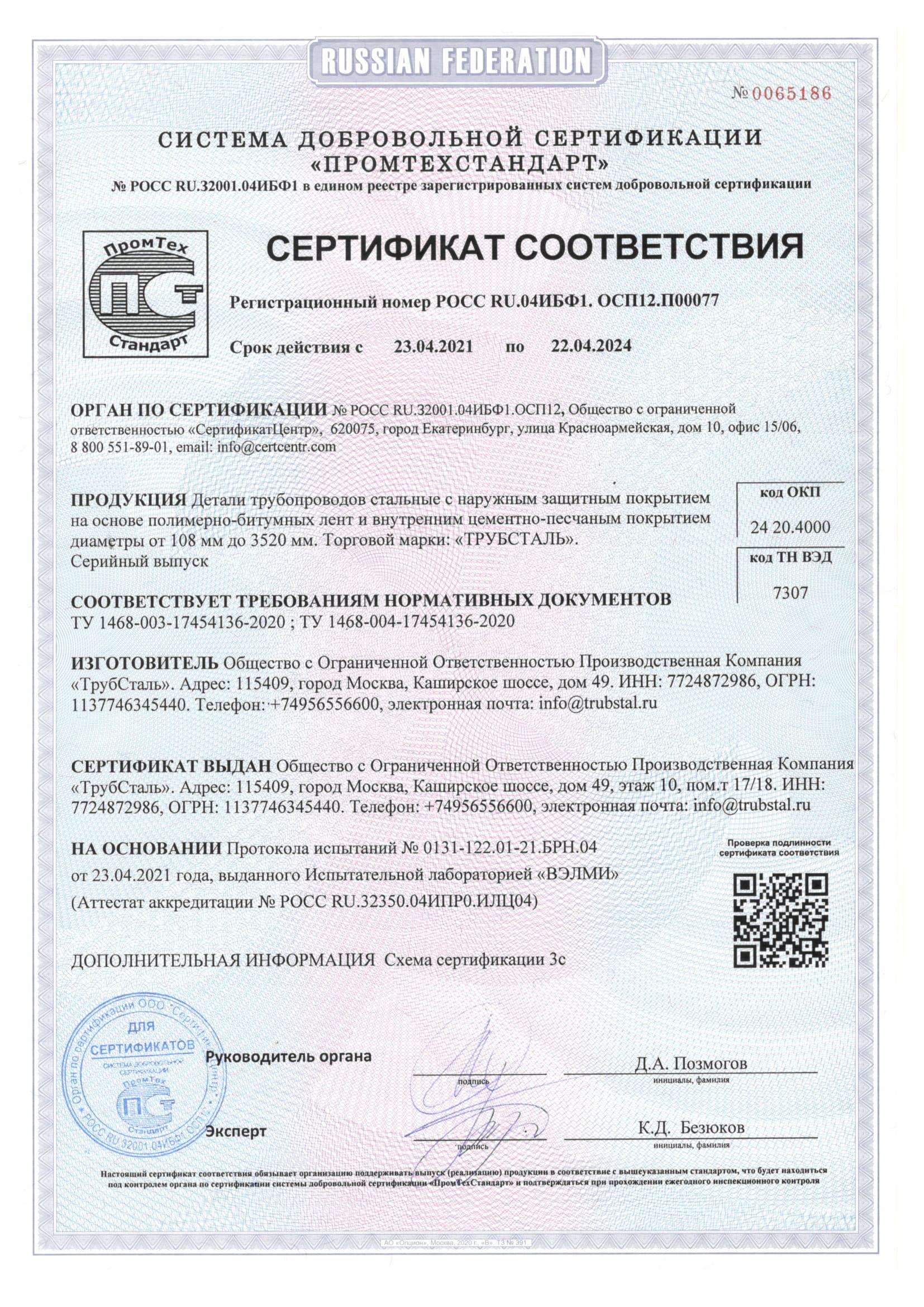 Сертификат соответствия на тройники стальные — завод деталей трубопровода ТрубСталь