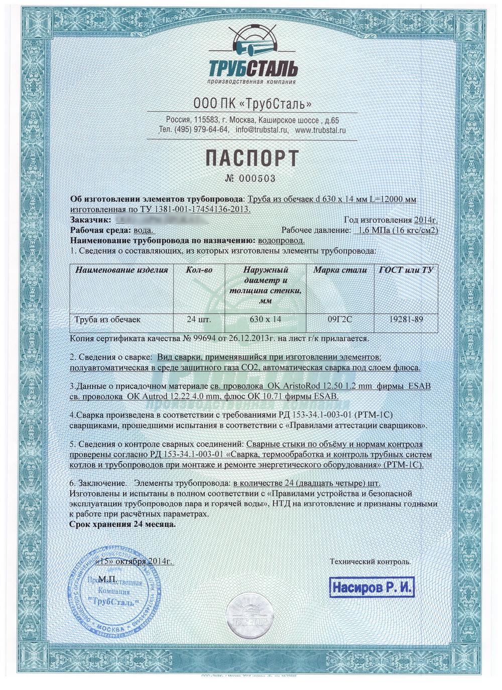Паспорт на тройники стальные — завод деталей трубопровода ТрубСталь