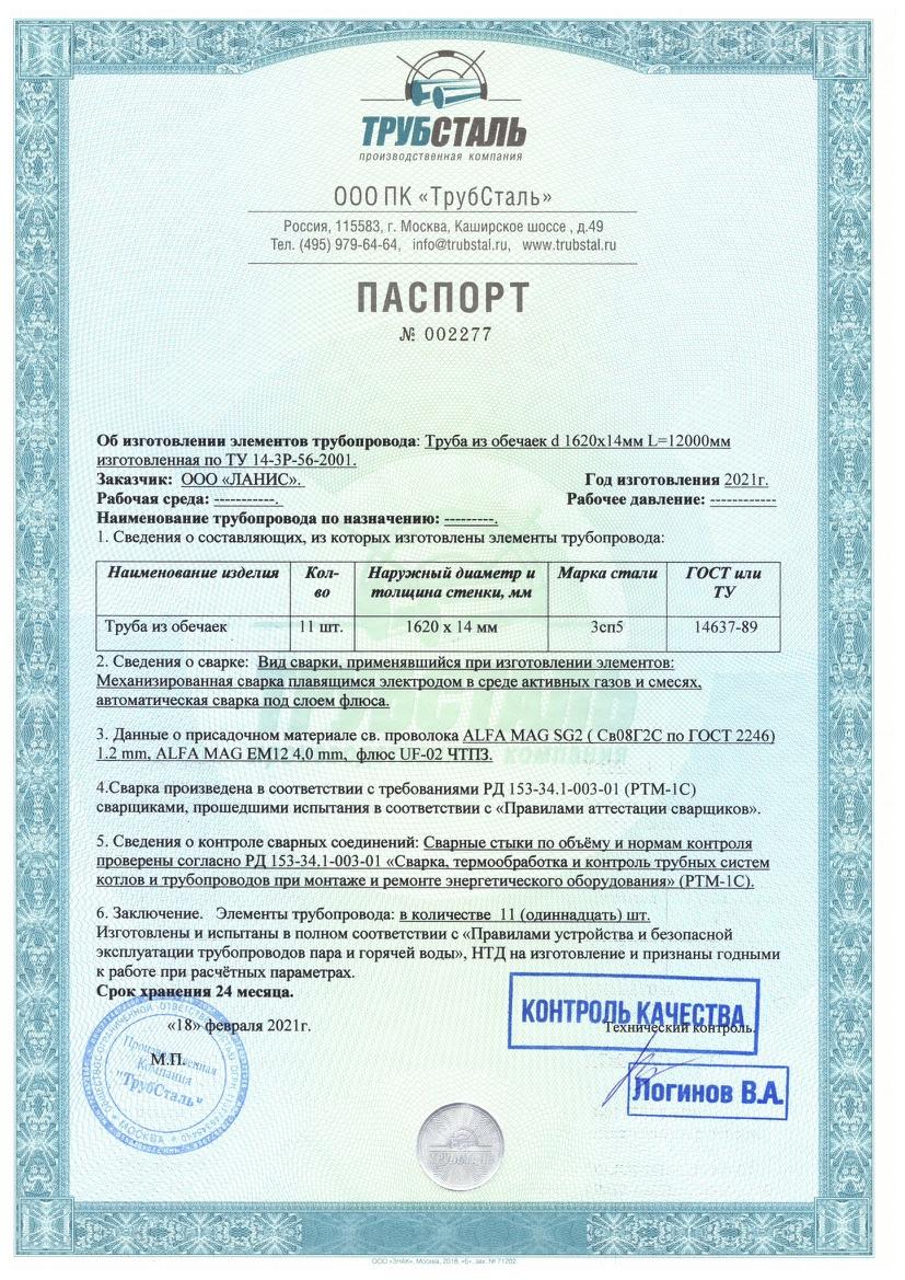 Паспорт трубы сварной — завод деталей трубопровода ТрубСталь